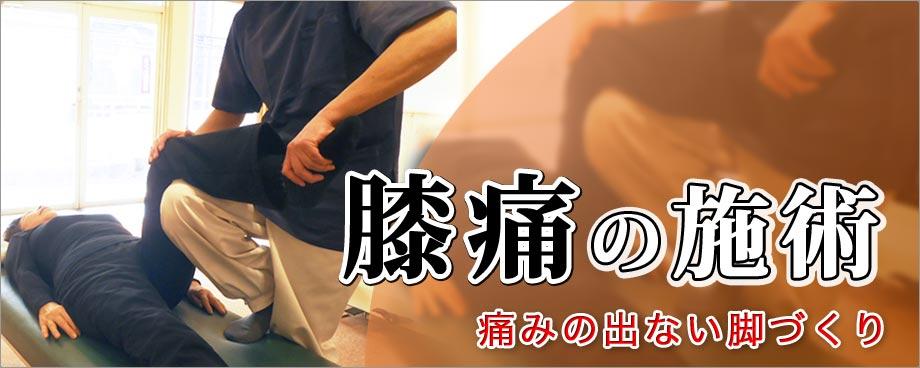 膝痛の施術 痛みの出ない脚づくり