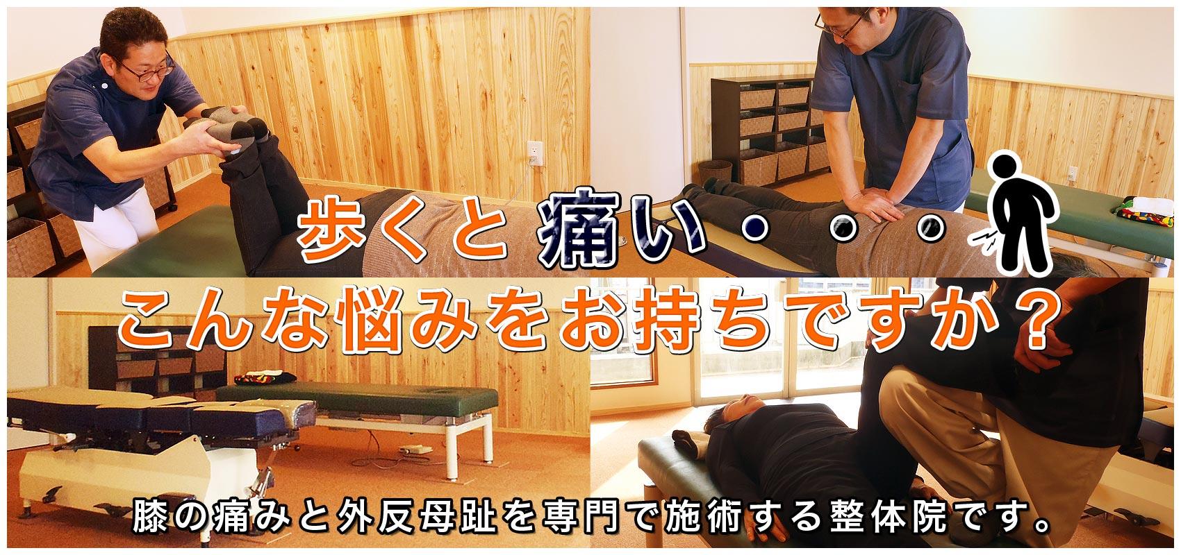 歩くと痛い・・・こんな悩みをお持ちですか?膝の痛みと外反母趾を専門に施術する整体院です。