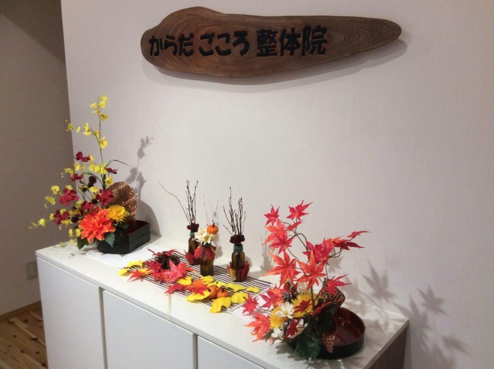 当院の待合室も秋バージョンです。11月と12月のお休みの日。