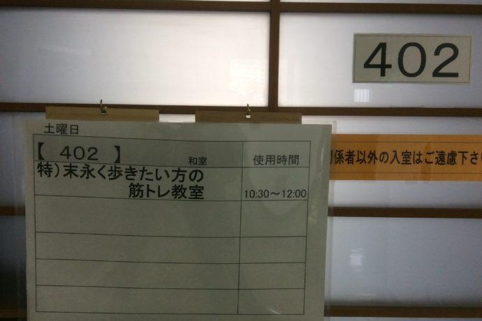 11/11(土) コープこうべ 生活文化センターで筋トレ教室を開催しました